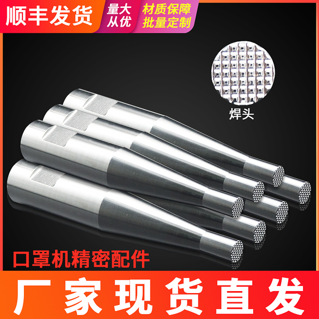 Customization Spot N95 round head mesh automatic ultrasonic face mask machine welding head outer ear with welding head spare par