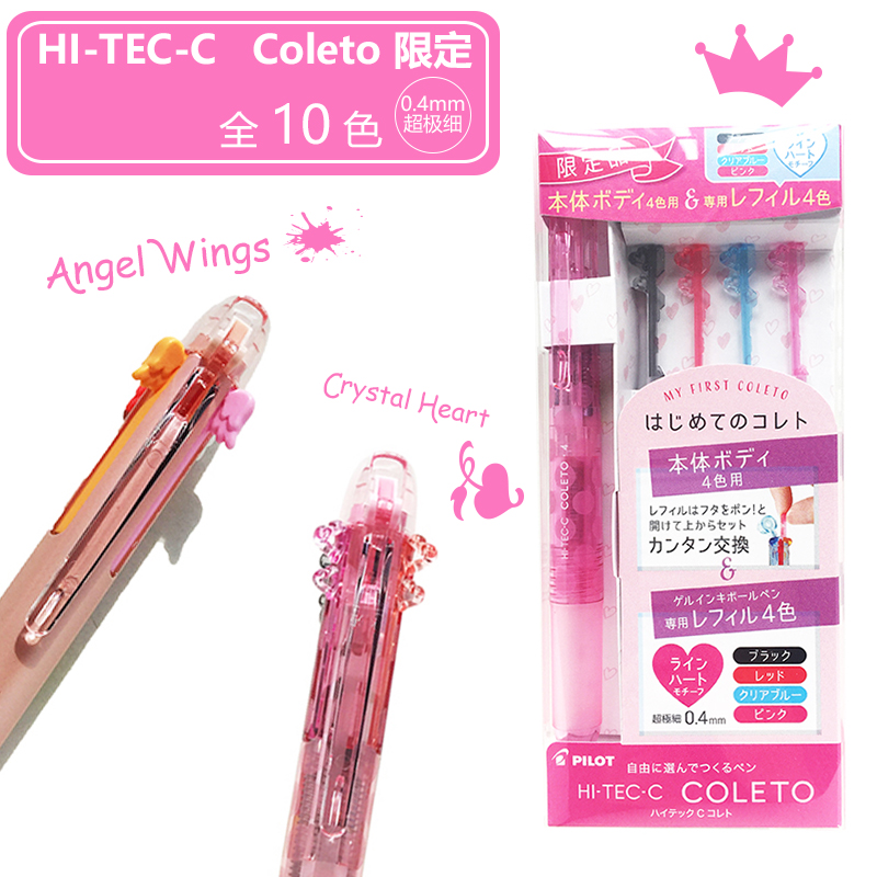 New Japanese Pilot Coleto Set Hi-Tec-C Cute Gel Pen Angel Wing Crystal Heart Limited Stationary Pens Click Colored Pens Set