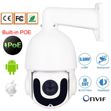 20X Zoom PTZ IP POE Camera Outdoor 5MP 2MP Security Network Built-In POE P2P IR Night Onvif Cctv Speed Dome Ip Camera Waterproof цена