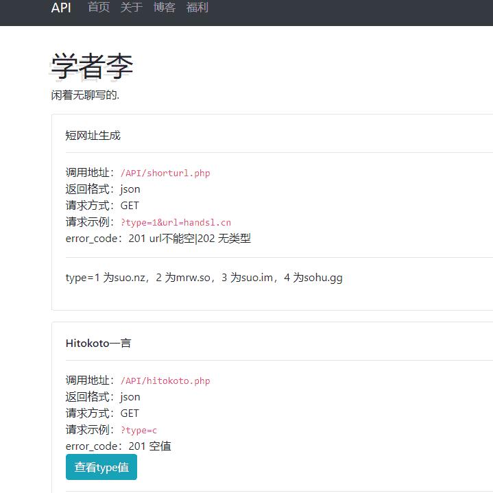 ScholarliAPI: 学者李原创API聚合源码