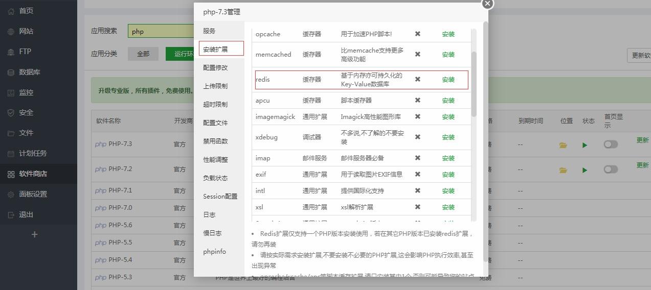苹果cms开启Redis高速缓存加快访问速度-优站网