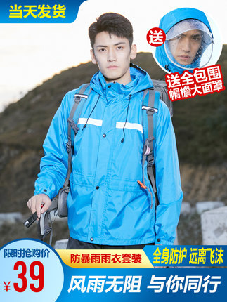 Blue Rain Coat Pants Set Riding Men's Electric Motorcycle Raincoat Waterproof Adult Rain Poncho Outdoor Sports Suit Gift Ideas 4