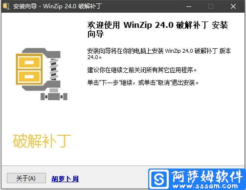 WinZip Pro 24 文件压缩解压工具免费版