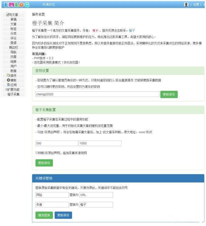 Emlog博客系统自动采集插件V2.2修复版[附带安装设置教程]