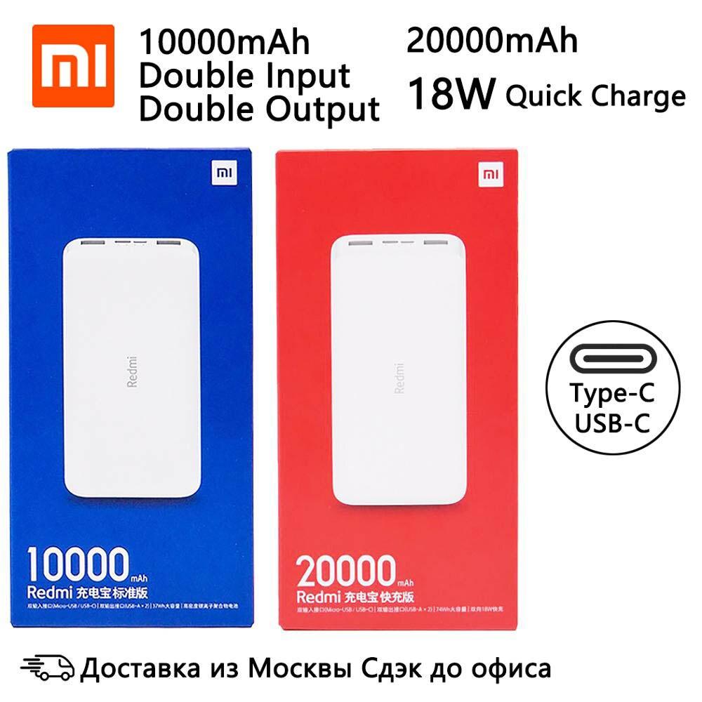 Внешний аккумулятор Xiaomi Redmi, 10000 мАч, USB Type-C, 20000 Qi