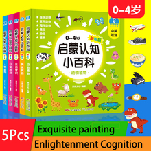 Chinese English bilingual cognition board books anti-tear Children's encyclopedia science picture book age 0-4 next move british english book pack level 4