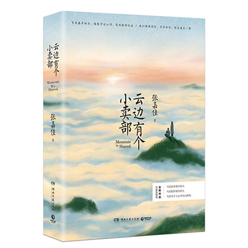 Yun Bian You Ge Xiao Mai Bu by Zhang Jiajia Youth novel fiction books