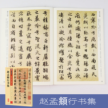 Brush Copybook Inscription Calligraphy Chinese Zhao Tablet Character-Set Modian-Stone