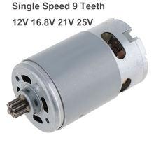 Электродвигатель постоянного тока rs550 12 В 168 в 21 25 19500