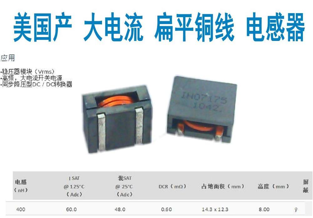 Оригинальный новый 100% IN07175 14x12 мм плоский медный провод высокочастотный силовой индуктор 400nH 0.4UH 48A