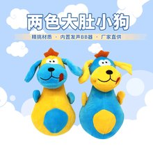 Cartoon Big Ears Two-color pot-bellied puppy With BB called Pet Sound Making Bite Plush Pet Toy(China)