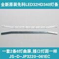 8 шт./лот JS-D-JP3220-061EC (60416) E32F2000 MCPCB Lehua 32L33 ЖК-дисплей подсветка бар 58 5 см 6V 100% новый