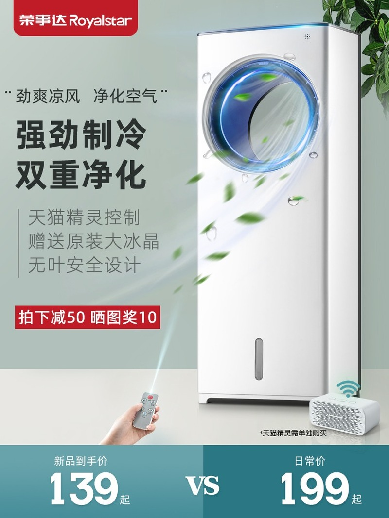 Air Conditioning Fan Refrigerating Fan Household Dormitory Water Cooled Moving Small Air Conditioner Single Cooling