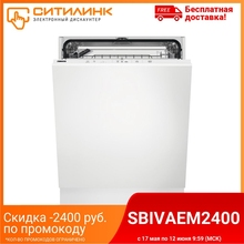 Посудомоечная машина полноразмерная ZANUSSI ZDLN5531
