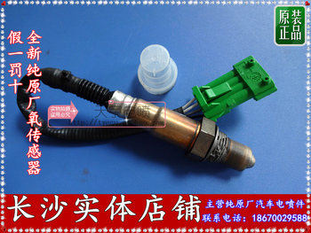 Free Delivery.465 6376 oxygen sensor pure original Specials