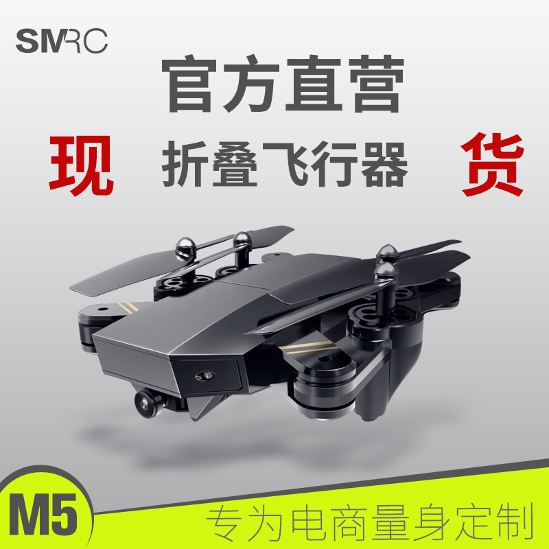 Quadcopter Unmanned Aerial Vehicle Folding Set High WiFi Image Transmission Aerial Photography Remote Control Plane Toy