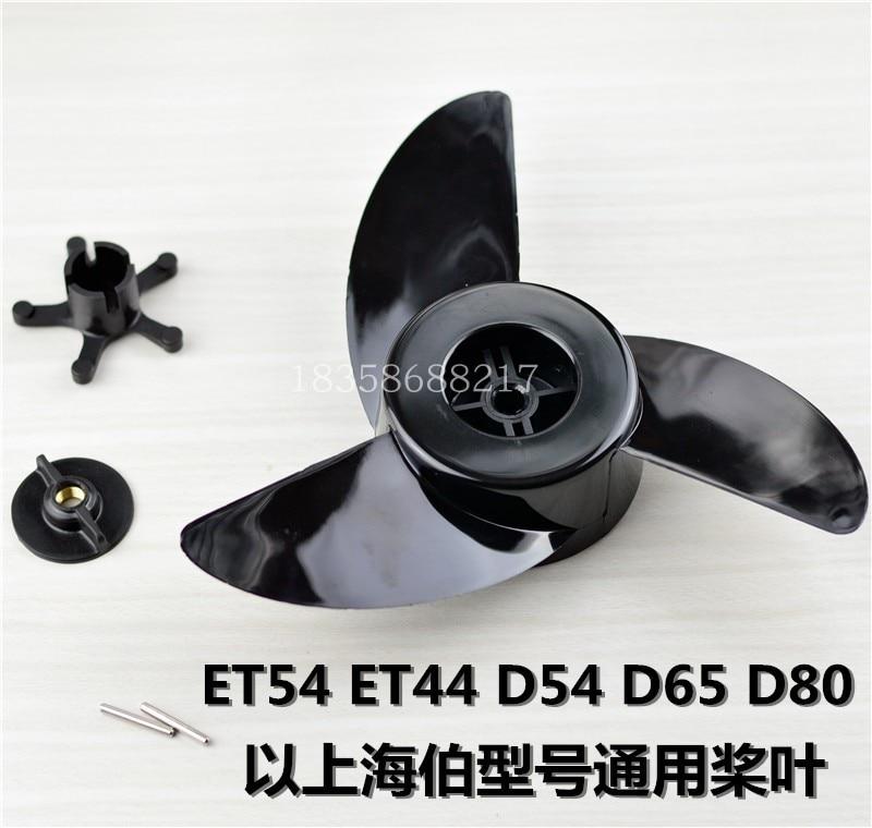 Haibo Electric Propeller Accessories Marine Propeller ET44 ET54 D54 D80 Propeller