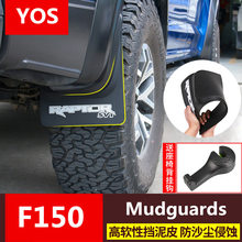 Mudguards for Ford 2017-2019 F150 Raptor Appearance Protection Modified 150 Fender Special Wear