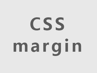 [我的前端笔记] 聊聊CSS margin属性,为什么4个值的顺序是上右下左?