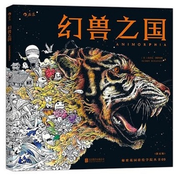 96 Pages Animorphia Coloring Book For Adults children Develop intelligence Relieve Stress Graffiti Painting Drawing books - discount item  20% OFF Books