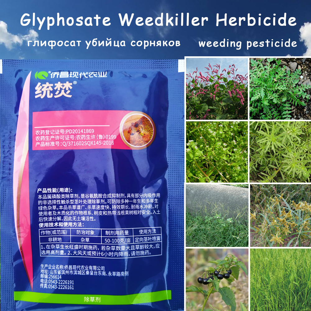 22 G Glyphosate Herbicide Remove Broadleaf Weed Kill Grass Pesticide Directional Stem And Leaf Spray Weeding Weedkiller