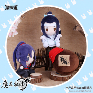 Image 2 - Grandmaster of Demonic Cultivation MDZS The Untamed  Wei Wuxian Lan Wangji Cosplay Plush Toy Doll Collectible Pendant