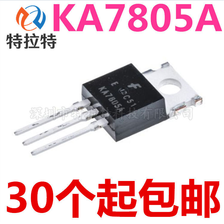 100% yeni ve orijinal KA7805A KA7805 7805 TO-220 1.5A/5V