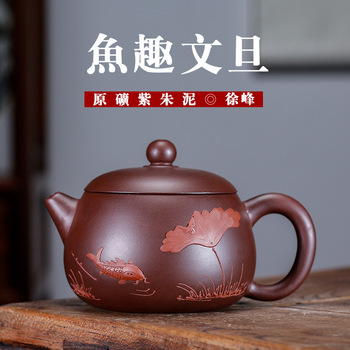 Fish Interest Pomelo Dark-red Enameled Pottery Teapot Teapot Raw Ore Purple And Zhu Mud Famous Xu Feng Manual Tea Set