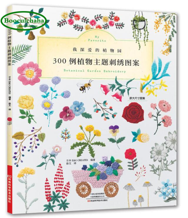 300 Plant Motif Embroidery Patterns Textbook
