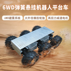6WD Spring Suspension Robot Off-road Climbing Smart Car Search and Rescue Platform Speed Chassis Maker Programming