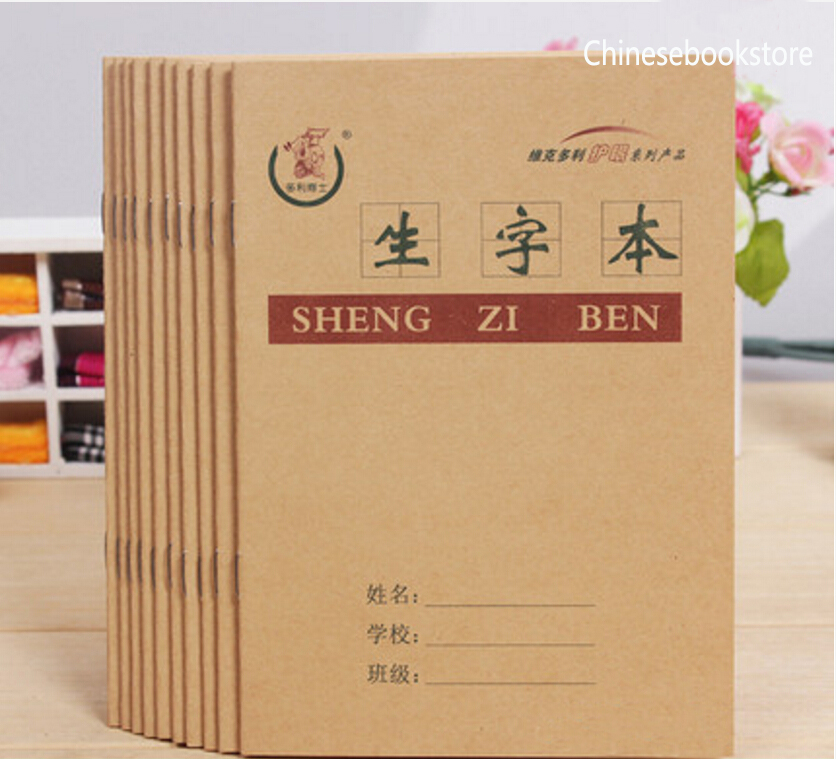 Chinese Exercise Book For Character Practicing Chinese Workbook Writing Book ,size 17.5cm*12.5cm ,Set Of 10