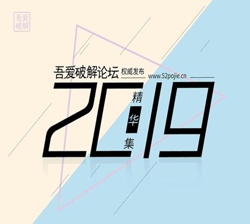 2019年度吾爱破解精华文章打包