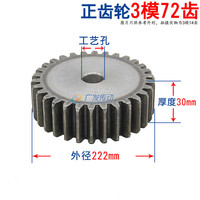 1pcs spur gear 3 mod 72 tooth 3M72T the thickness of spur gear rack and pinion is 30mm 45# steel