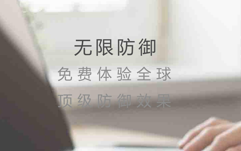 知名Cloudflare Partner笨牛网升级版梦牛网络开始公测-木头人123小站