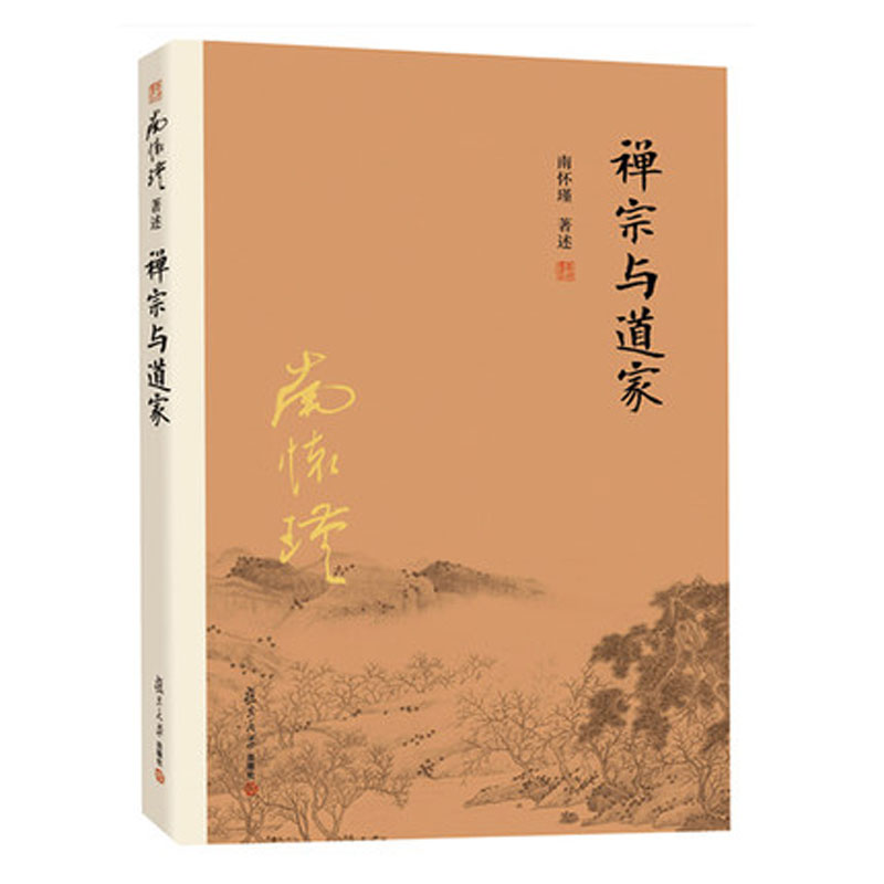 Zen and Taoism Classical ancient Chinese philosophy Book by Nan Huaijin in Chinese