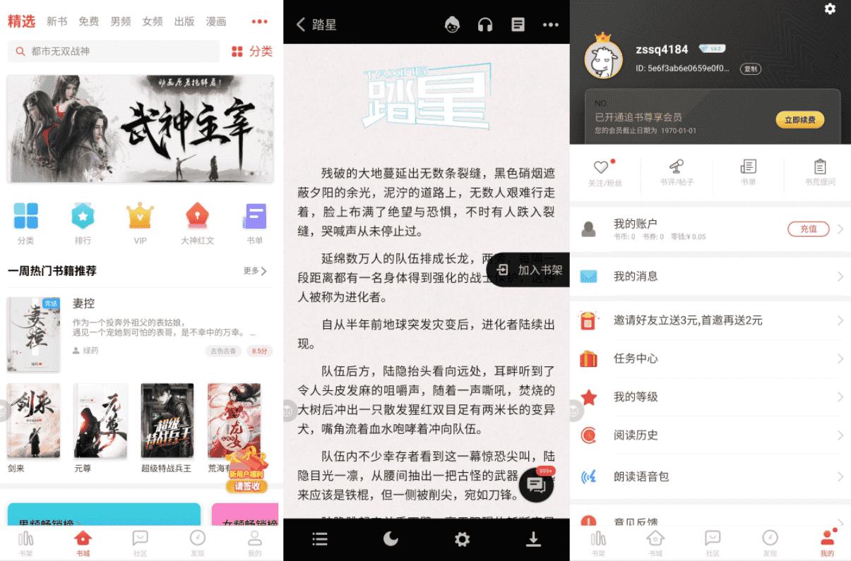 安卓追书神器V4.51.2 汇集全网热门小说