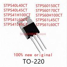 10PCS STPS40L40CT STPS40L45CT STPS41H100CT STPS41L60CT STPS41L45CT STPS60150CT STPS60170CT STPS60H100CT STPS61L45CT STPS61L60CT