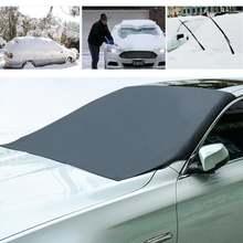 Магнитный защитный чехол на лобовое стекло автомобиля против