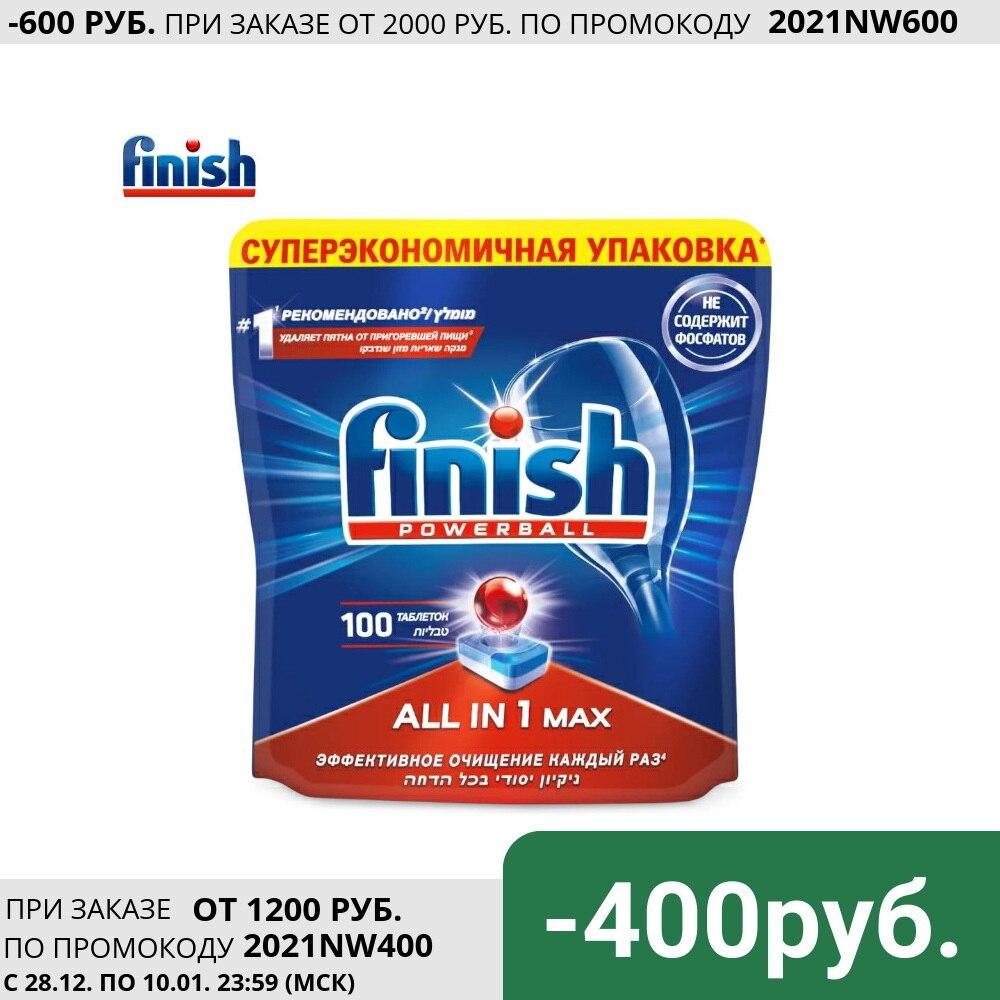 Таблетки для посудомоечной машины FINISH All in1 Max 100 шт.