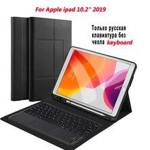 Touchpad klavye iPad için 10.2 inç klavye ile dokunmatik Bluetooth İspanyolca fransızca rus klavye Tablet koruyucu kılıf