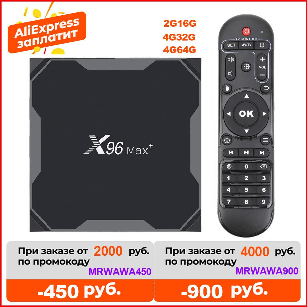 2020 X96 Max Plus S905X3 Smart TV BOX Android 9.0 TV box 4GB 64GB 4K Media Player Dual Wifi 4GB 32GB Set Top Box 2GB 16GB