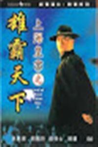 上海皇帝之雄霸天下[BD720P]