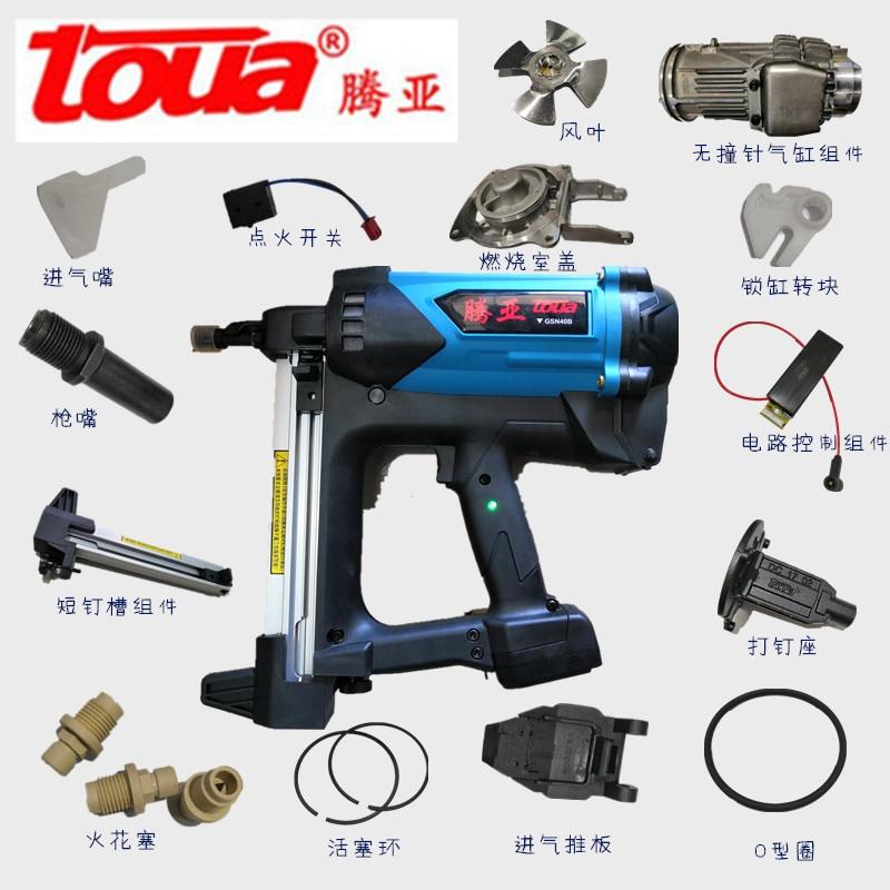 Make For Tengya 40 Gas Gun Accessories Nail Gun Nail Shooter Door And Window Gas Nail Gun Nail Gun Gas Gun Accessories