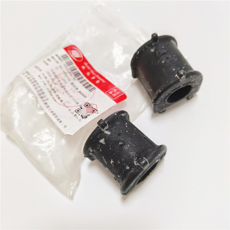 2pcs/set Balance bar rubber sleeve bushing for BYD S6 Stabilizer rod open sleeve S6-2903314