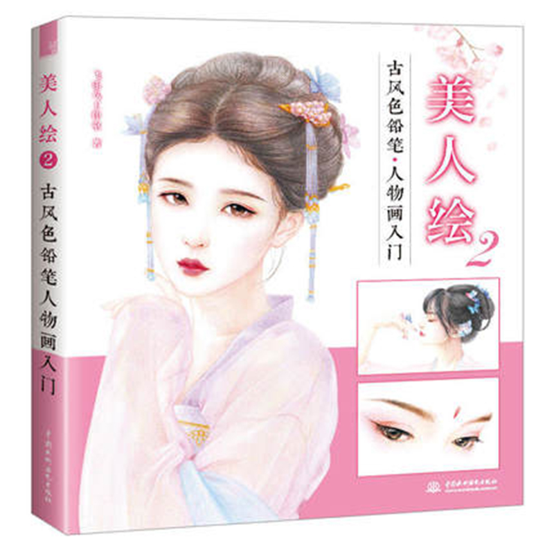 Beauty Painted 2 Ancient Style Pencil Figure Painting Entry Complete Self-study Tutorial Pencil Drawing Sketch Tutorial Books