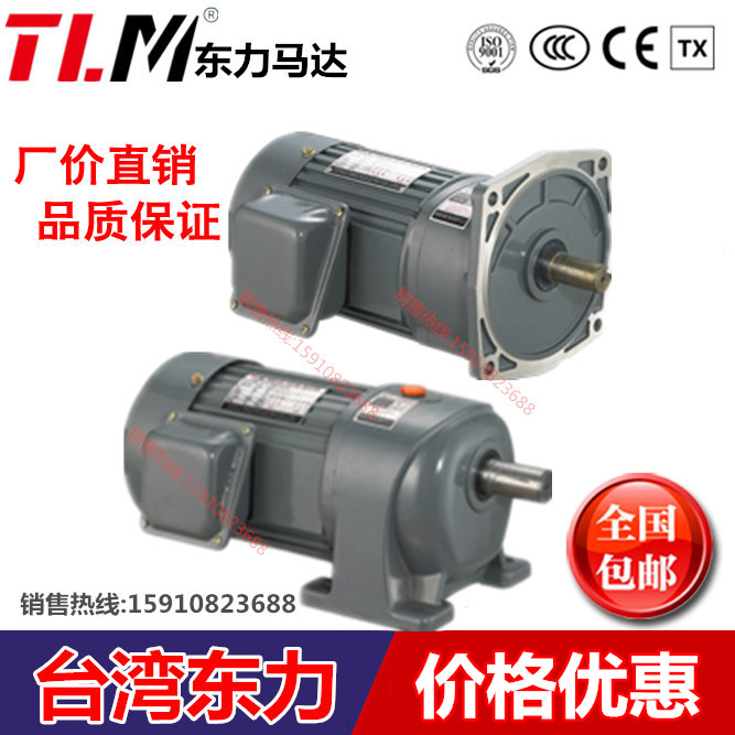 PF22 motor 100W horizontal vertical phase / single-phase axis diameter gear 22 motor speed variable motor