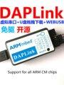 Рукоятка DAPLink 20223;-2212021462;-CMSIS-DAP JLINK STLINK
