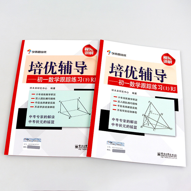 2Books/Set Chinese Junior High School Teaching Counseling Book Math Exercise Books Grade Seven Volume 1+2 3