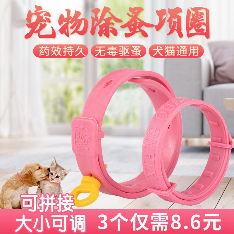 Pet Supplies Cat Flea Collar Dog Anti-Lice In Vitro Insecticide Teddy Neck Ring To Flea Cats Neck Ring