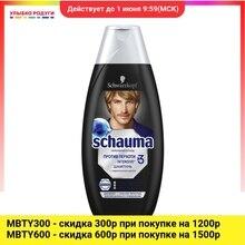 Мужской шампунь Schauma Intensive для волос против перхоти 380мл